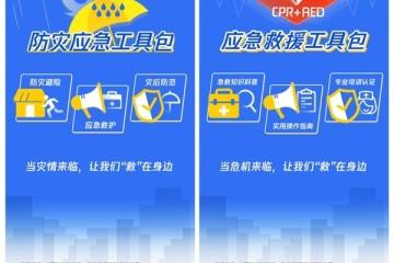 全国科普日:腾讯文档联合多部门推出应急科普活动