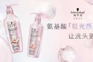 护肤级护发,施华蔻推出全新氨基酸极光瓶